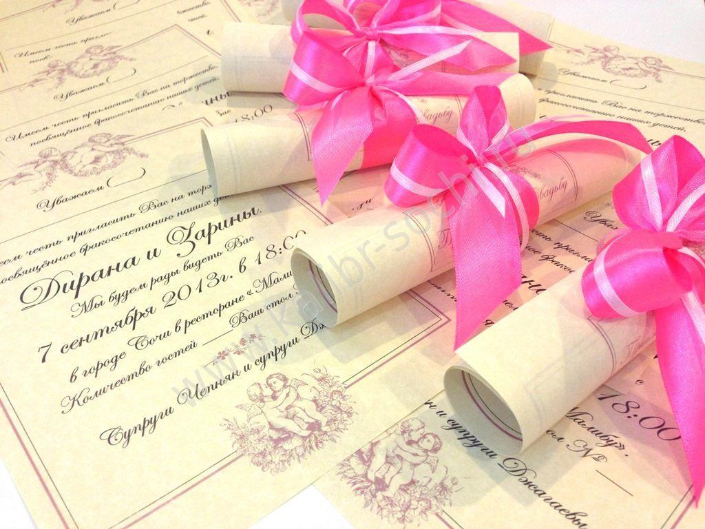Своими руками приглашения на свадьбу из фото фото 383